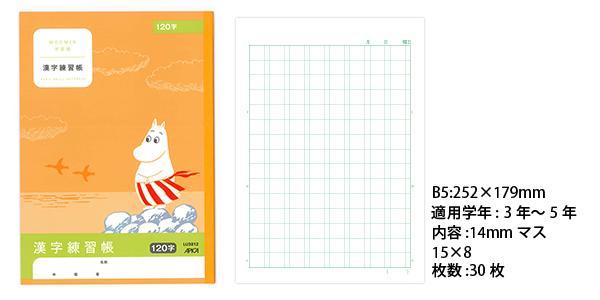漢字 練習 3年生